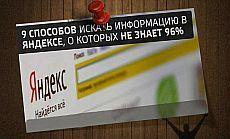 9 способов искать информацию в Яндексе, о которых не знает 96% пользователей:   Хитрости Жизни
