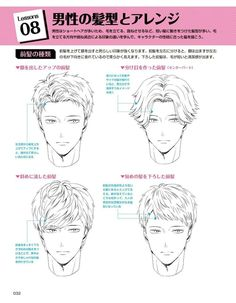 Fantasting Drawing Hairstyles For Characters Ideas. Amazing Drawing Hairstyles For Characters Ideas. Guy Drawing, Drawing Skills, Drawing Lessons, Drawing Tips, Hair Reference, Drawing Reference Poses, Anatomy Reference, Tutorial Draw, Short Hair For Boys