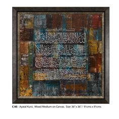 Art by Salva Rasool - Ayatal Kursi. Mixed media on canvas.
