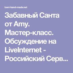 Забавный Санта от Amy. Мастер-класс. Обсуждение на LiveInternet - Российский Сервис Онлайн-Дневников