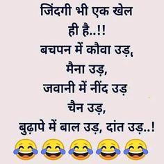 Hindi Jokes Collection, Funny Hindi Jokes For Whatsapp - BaBa Ki NagRi Funny Jokes In Hindi, Funny Quotes, Biology Jokes, Memes, Cricket, Collections, Funny Phrases, Jokes In Hindi, Funny Qoutes