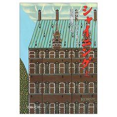 Amazon.co.jp: シャイニング〈上〉 (文春文庫): 深町 真理子, スティーヴン キング, Stephen King: 本