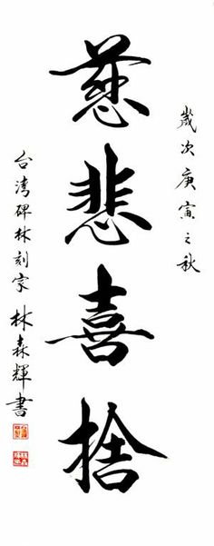 Chinese calligraphy by 林森輝. #Taiwan
