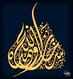 HATTAT: Muhammed Mazlûm, celî dîvânî Islamic Calligraphy, Caligraphy, Calligraphy Art, Islamic Paintings, Arabic Art, Sufi, Arabesque, Islamic Art, Celine