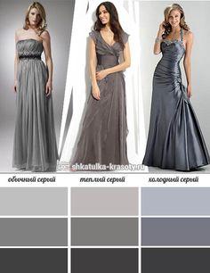 Сочетание цветов в одежде серый