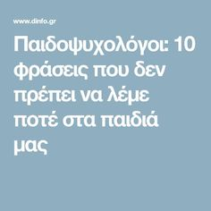 Παιδοψυχολόγοι: 10 φράσεις που δεν πρέπει να λέμε ποτέ στα παιδιά μας Collage Vintage, Seashell Crafts, Kids Corner, Toddler Activities, My Children, Kids And Parenting, Life Lessons, Psychology, Education