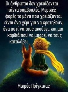 Tip Of The Day, Greek Quotes, English Lessons, True Friends, Birthday Wishes, Good Night, Einstein, Inspirational Quotes, Sayings