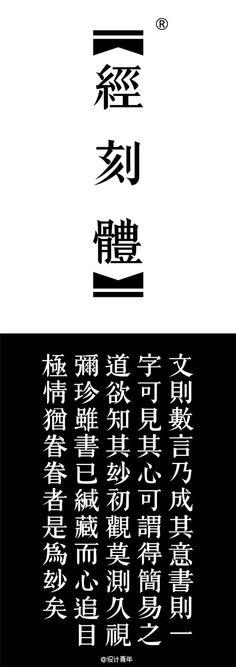 字体设计作品【經刻體】