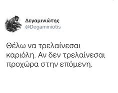 Greek Quotes, Mindset, Boyfriend, Relationship, Reading, Words, Attitude, Reading Books, Relationships