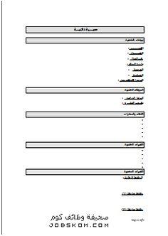 نموذج سيرة ذاتية وورد مختصرة doc عربي وانجليزي Free Cv Template Word, Free Powerpoint Templates Download, Cv Design Template, Invoice Template Word, Shirt Template, Resume Templates, Flyer Template, Cv Words, Page Borders Design