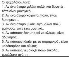 σοφα λογια - Αναζήτηση Google Lyric Quotes, Words Quotes, Life Quotes, Sayings, Deep Words, True Words, Explanation Quotes, Best Quotes, Funny Quotes