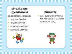 παρουσιαση μεσογειακης διατροφη 2011 Home Economics, Kids Corner, Ecology, Nutrition, Teaching, Education, Children, School, Health