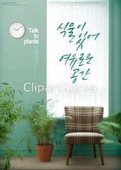 합성·편집 - 클립아트코리아 :: 통로이미지(주) Event Page, Page Design, Indoor, Graphic Design, Plants, Poster, House, Home Decor, Homemade Home Decor