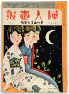 Vintage Japanese magazine cover, The Ladies Graphic, 1925
