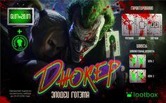 Lootbox™ — честно, лучшее для гиков и геймеров!