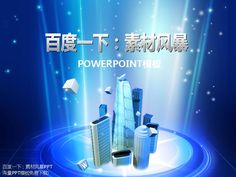 Business network PPT templates powerpoint #PPT# network ppt PPT background ppt background powerpoint ★ http://www.sucaifengbao.com/ppt/keji/