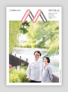 Maniackers Design Book+ | ブック プラス Page Design, Book Design, Cover Design, Book Catalogue, Free Paper, Graphic Design Illustration, Editorial Design, Photo Book, Advertising