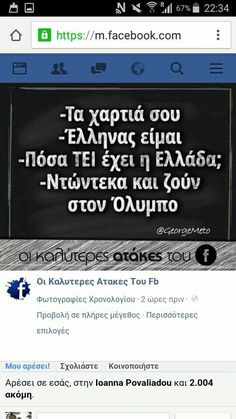 Greek Memes, Funny Greek, Greek Quotes, Funny Vid, The Funny, Funny Jokes, Ancient Memes, Just Kidding, Just For Laughs