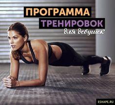 программа тренировок для девушек в тренажерном зале 3 раза в неделю
