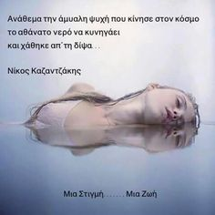 Ανάθεμα που χάθηκε απ' τη δίψα... Καζαντζάκης Greek Quotes, Picture Quotes, Wise Words, Philosophy, Me Quotes, Literature, Writer, Poetry, Wisdom