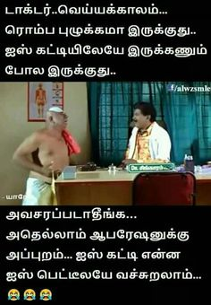 Tamil Love Quotes, Love Quotes With Images, Comedy Quotes, Funny Quotes, Life Quotes, Funny Positive Thinking Quotes, Tamil Jokes, Funny Comments, Trending Memes