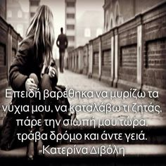 Meaning Of Life, Greek Quotes, Meant To Be, Sayings, Lyrics, Quotations, Idioms, Quote, Proverbs