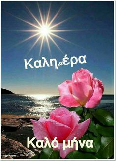 Neuer Monat, Grandma Quotes, Greek Language, Mina, New Month, Morning Messages, Greek Quotes, Mom And Dad, Good Morning