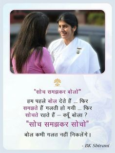 BK Sister Shivani is a senior Rajyoga teacher appeared in a TV series called 'Awakening with Brahma Kumaris' started in year She is a Spiritual Guide & Mentor. Quotes For Dp, Real Life Quotes, Bff Quotes, Advice Quotes, Sister Quotes, Reality Quotes, Desi Quotes, Attitude Quotes, Qoutes