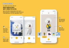 함께하는 순간을 기록하는 반려동물 맞춤 카메라 앱, 펠로(pello) - 그래픽 디자인 · UI/UX, 그래픽 디자인, UI/UX, 브랜딩/편집, UI/UX Mobile App Design, Mobile Ui, App Ui Design, Interface Design, Branding Design, Tablet Ui, Fashion Banner, Layout, Mockup