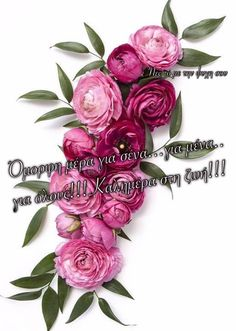 Good Night, Good Morning, Happy Day, Mom And Dad, Floral Wreath, Beautiful Pictures, Mornings, Photos, Decor