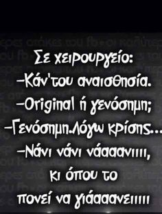 Can't Stop Laughing, Greek Quotes, Funny Memes, Humor, Sayings, Beautiful, Lyrics, Humour, Funny Mems