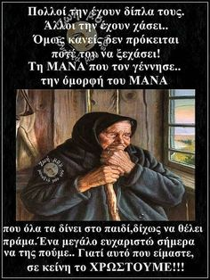 Greek Quotes, Mommy And Me, Quotations, Me Quotes, Mindfulness, Mood, Thoughts, Quotes, Qoutes