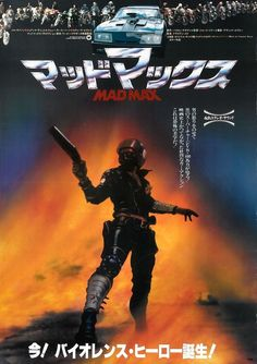 japanese mad max poster