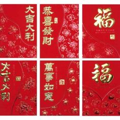 36 Pieces Chinese New Year red envelopes 2018 year of the lucky money envelope festival money packets, 6 designs. Chinese New Year Gifts, Red Packet, Money Envelopes, 2018 Year, Red Envelope, Pattern, Design, Patterns, Model