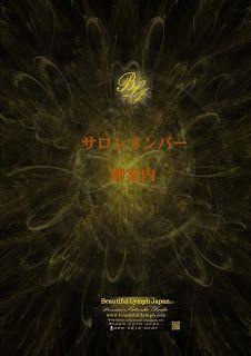 Beautiful Lymph Japan Co., Ltd. President Satoshi Toda: サロンメンバー様募集開始します! Beautiful Lymph Japan Co., Ltd. P...