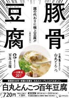 一風堂、麺がない豆腐ラーメンを3店舗で限定発売! 株式会社力の源ホールディングスのプレスリリース