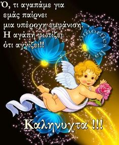 Princess Peach, Disney Princess, Good Night, Disney Characters, Fictional Characters, Nighty Night, Fantasy Characters, Disney Princesses, Good Night Wishes