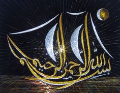 Bismillahirrahmanirrahim (rahman ve rahim olan allahın adıyla) the Compassionate and Merciful God's name with the Bismillah Calligraphy, Islamic Art Calligraphy, Islamic Paintings, Turkish Art, Writing Art, Arabic Art, Letter Art, Word Art, Art Pieces