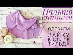Пальто-кардиган спицами/ Одеваем зайку в стиле тильда - YouTube