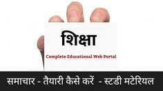 Most Trusted Websites For Education News In Hindi National Defence Academy, National Institute Of Design, Central University, Education Sites, Indian Navy, Educational News, School Admissions, Navy Sailor, Naval Academy