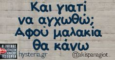 Mood of the day Funny Greek Quotes, Funny Picture Quotes, Sarcastic Quotes, Funny Pictures, Funny Quotes, Life Quotes, Funny Memes, Jokes, Funny Shit