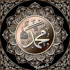Beautiful Names Of Allah, Islamic Art Calligraphy, Angels And Demons, Decorative Plates, Mandala, Holiday Decor, Magick, Buddhist Art, Gif Pictures