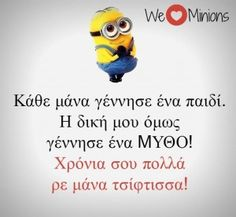 We Love Minions, Funny Greek Quotes, Twisted Humor, My Children, Funny Photos, Birthday Wishes, Winnie The Pooh, Wise Words, Fun Facts
