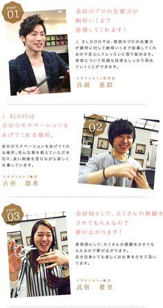 リクルート(求人) | J.BLOOD(ジェイブラッド) | 愛媛県松山市の人気の美容室(ヘアサロン)