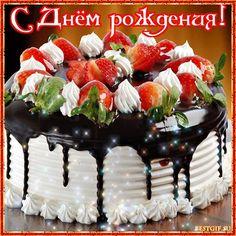 С днем рождения тортАнимационные блестящие картинки GIF