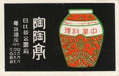 https://flic.kr/p/5zyRDP   japanese matchbox label