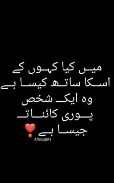 Hy to sahi Poetry Pic, Love Quotes Poetry, Best Urdu Poetry Images, Love Poetry Urdu, Emotional Poetry, Poetry Feelings, Love Romantic Poetry, Romantic Quotes, Deep Words