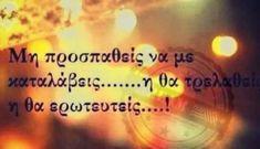 Πρόσεχε!!!!! ❤️❤️