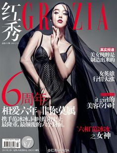 Grazia China March 2015 | Fan Bingbing | Chen Man