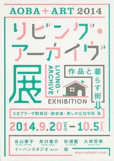 Japanese typographic poster design by Sasaki Shun Graphic Design Studio, Japan Graphic Design, Web Design, Japan Design, Graphic Design Illustration, Graphic Design Inspiration, 2 Logo, Typography Poster, Graphic Design Typography